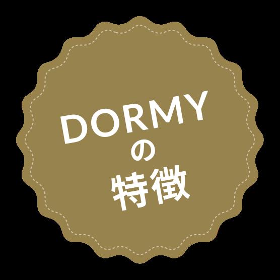 DORMYの特徴