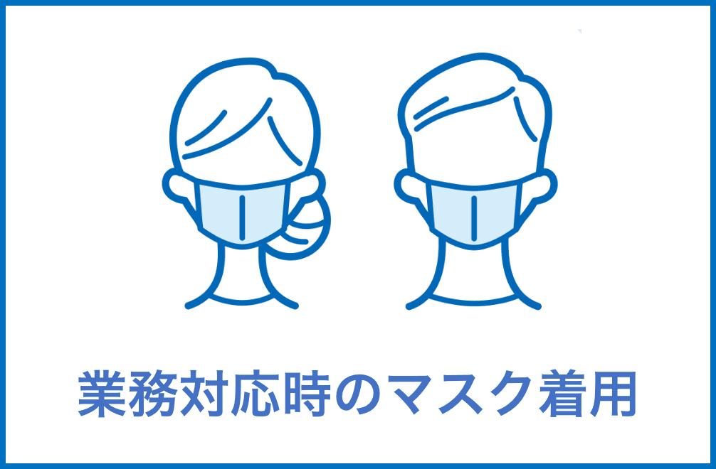 業務対応時のマスク着⽤
