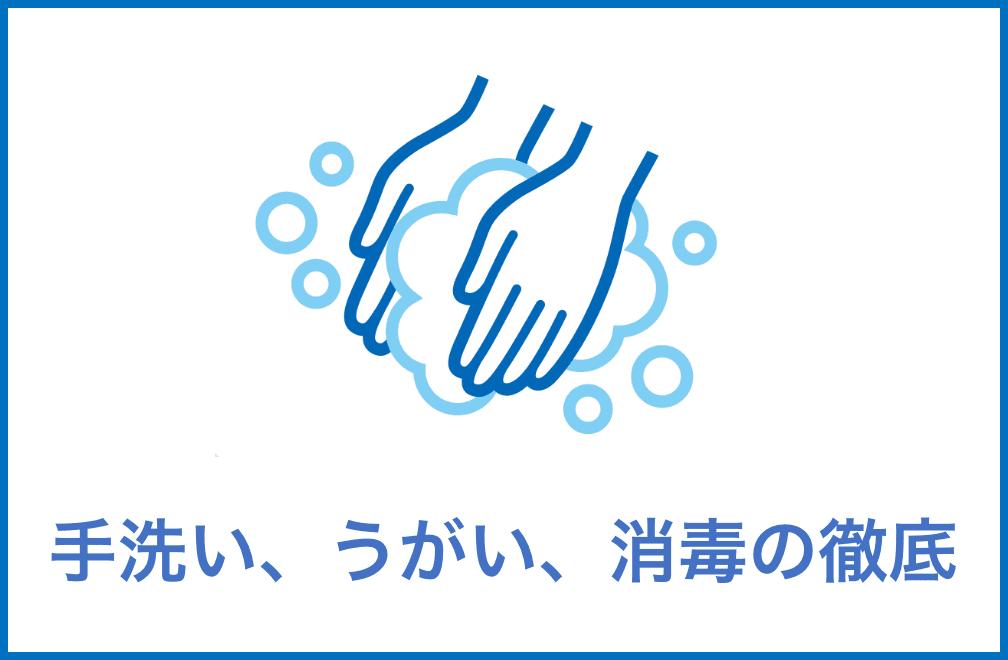 ⼿洗い、うがい、消毒の徹底