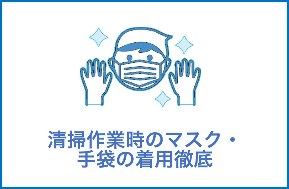清掃作業時のマスク・⼿袋の着⽤徹底