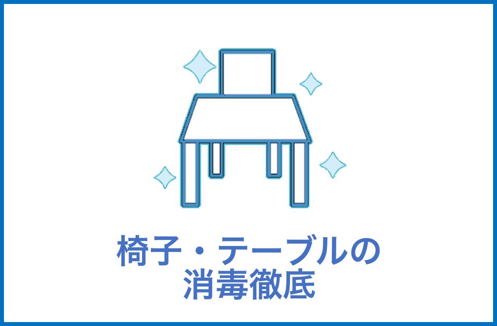 椅子・テーブルの消毒徹底
